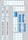 Макеты наклеек для оформления терминалов SKYSEND