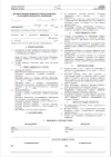 Договор аренды терминалов (оплата процентами от оборота)