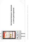 Автоматизация заказов в ресторанах быстрого питания