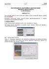 Установка и эксплуатация РМА Linux