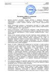Регламент работы службы поддержки