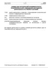 Виды деятельности для приема платежей (ОКВЭД)